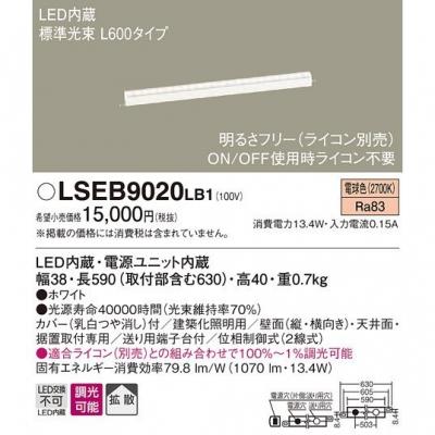 LEDベースライト 電球色 調光タイプ L600タイプ