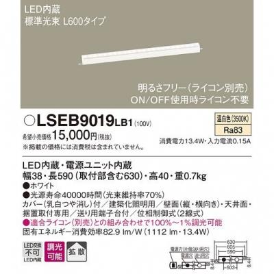 LEDベースライト 温白色 調光タイプ L600タイプ