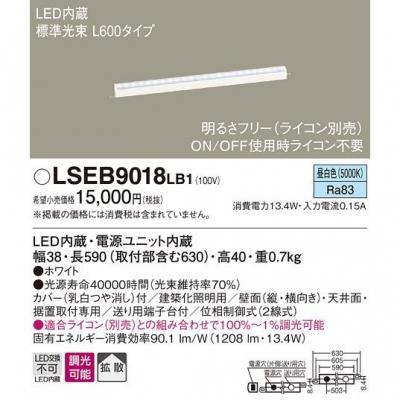 LEDベースライト 昼白色 調光タイプ L600タイプ