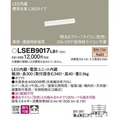LEDベースライト 電球色 調光タイプ L300タイプ