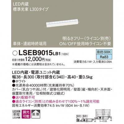 LEDベースライト 昼白色 調光タイプ L300タイプ
