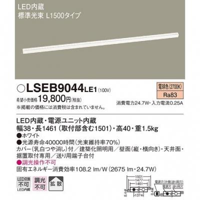 LEDベースライト 電球色 L1500タイプ