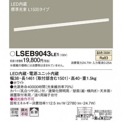 LEDベースライト 温白色 L1500タイプ