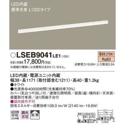 LEDベースライト 電球色 L1200タイプ