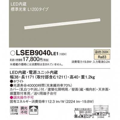 LEDベースライト 温白色 L1200タイプ パナソニック