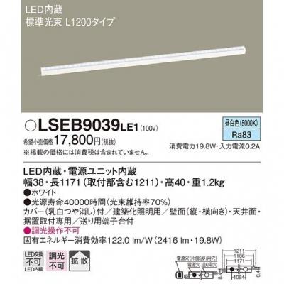 LEDベースライト 昼白色 L1200タイプ