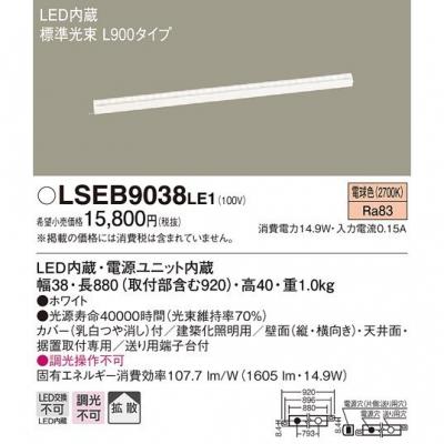 LEDベースライト 電球色 L900タイプ