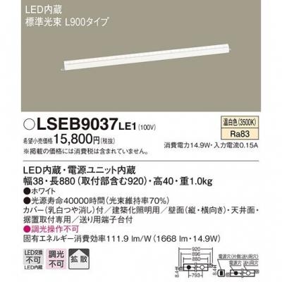 LEDベースライト 温白色 L900タイプ