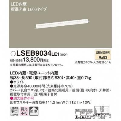 LEDベースライト 温白色 L600タイプ