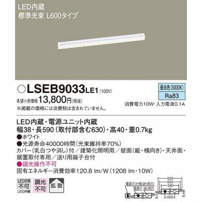 LEDベースライト 昼白色 L600タイプ