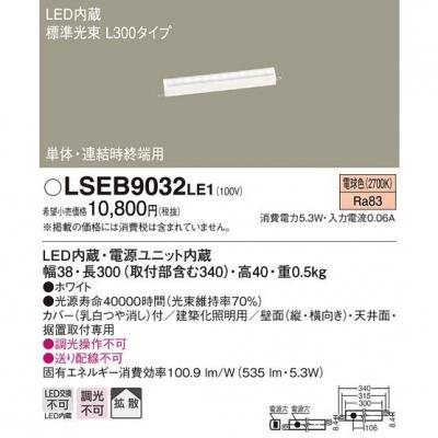 LEDベースライト 電球色 L300タイプ