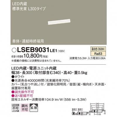 LEDベースライト 温白色 L300タイプ