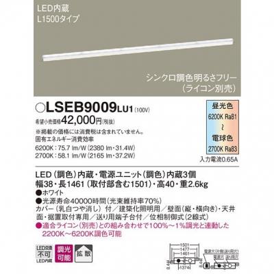 LEDベースライト 調光・調色タイプ L1500タイプ