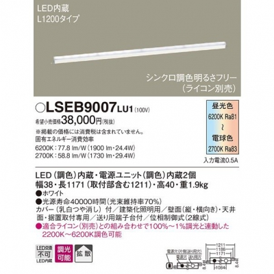LEDベースライト 調光・調色タイプ L1200タイプ