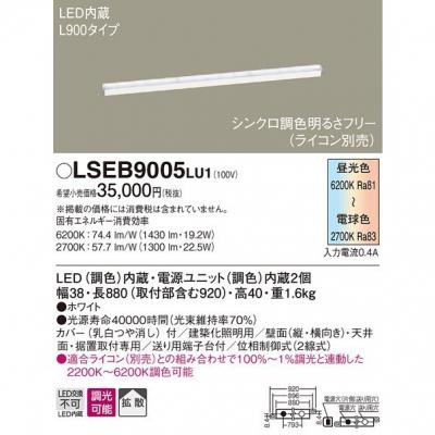 LEDベースライト 調光・調色タイプ L900タイプ