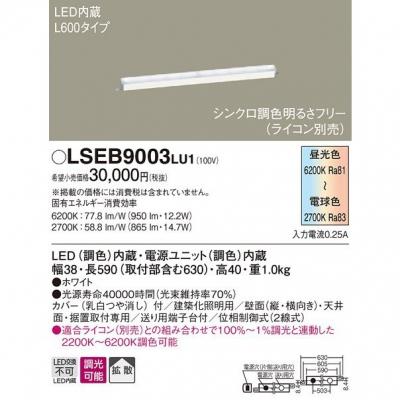 LEDベースライト 調光・調色タイプ L600タイプ