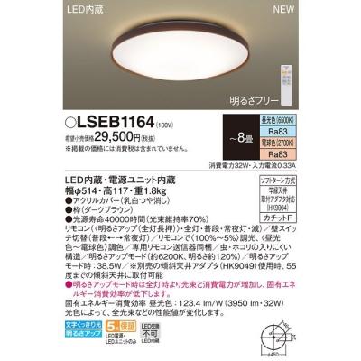 LEDシーリングライト 調色(昼光色〜電球色) リモコン調光・調色 カチットF 〜8畳