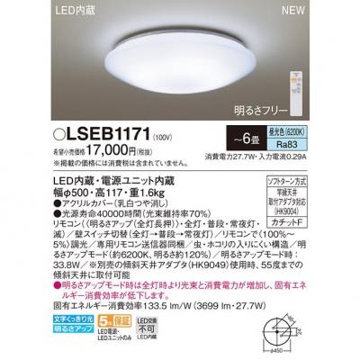 LEDシーリングライト 昼光色 リモコン調光 カチットF 〜6畳