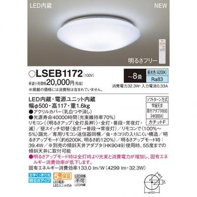 LEDシーリングライト 昼光色 リモコン調光 カチットF 〜8畳