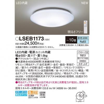 LEDシーリングライト 昼光色 リモコン調光 カチットF 〜10畳