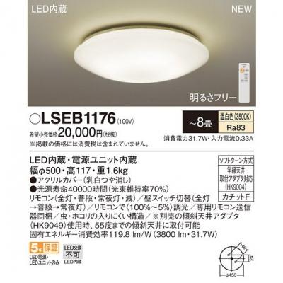 LEDシーリングライト 温白色 リモコン調光 カチットF 〜8畳