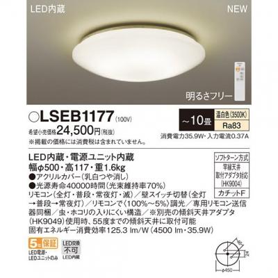 LEDシーリングライト 温白色 リモコン調光 カチットF 〜10畳