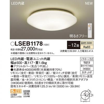 パナソニック LEDシーリングライト 温白色 リモコン調光 カチットF 〜12畳 LSEB1178