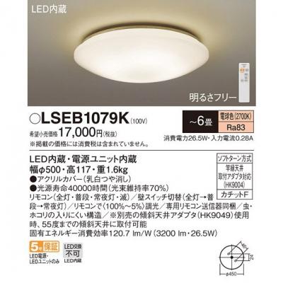 LEDシーリングライト 電球色 リモコン調光 カチットF 〜6畳