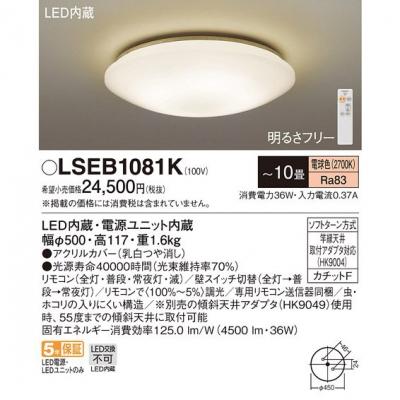 LEDシーリングライト 電球色 リモコン調光 カチットF 〜10畳