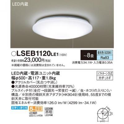 LEDシーリングライト 昼光色 プルスイッチ付 カチットF 〜8畳