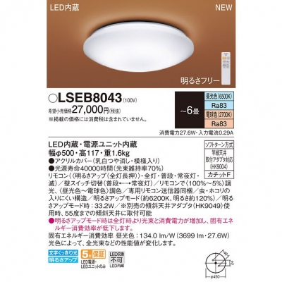 LEDシーリングライト 調色(昼光色〜電球色) リモコン調光・調色 カチットF 〜6畳