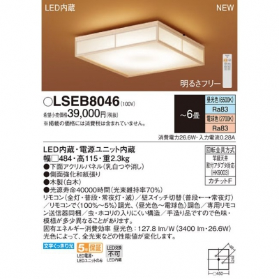 LEDシーリングライト 調色(昼光色〜電球色) リモコン調光・調色 数寄屋 パネル付型 〜6畳
