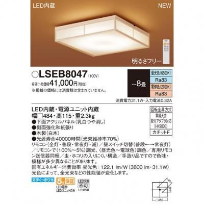 LEDシーリングライト 調色(昼光色〜電球色) リモコン調光・調色 数寄屋 パネル付型 〜8畳
