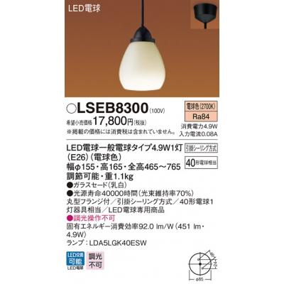 LEDペンダントライト 電球色 引掛シーリング方式 パナソニック