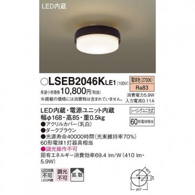 LED小型シーリングライト 電球色