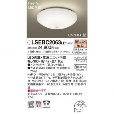 LED小型シーリングライト 電球色 拡散タイプ FreePa ON/OFF型 明るさセンサ付