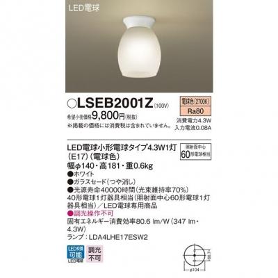 LEDシーリングライト 電球色