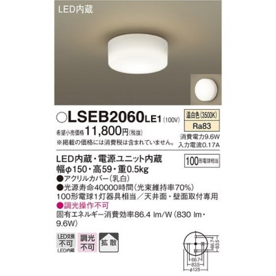 LED小型シーリングライト 温白色