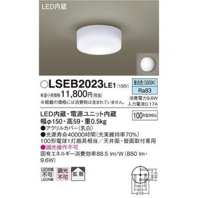 LED小型シーリングライト 昼白色