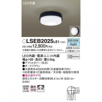 LED小型シーリングライト 昼白色 パナソニック