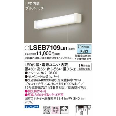 LEDブラケット 昼白色 コンセント付 プルスイッチ付