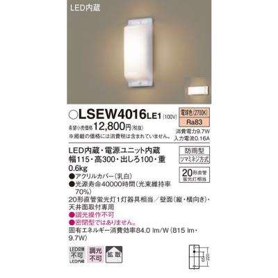 LEDブラケット 電球色 拡散タイプ 防雨型 直管形蛍光灯FL20形1灯器具相当