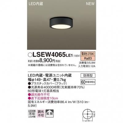 LGW51515LE1 相当品 LEDダウンシーリング 防雨型 電球色