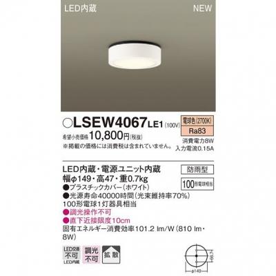 LEDダウンシーリング 防雨型 電球色