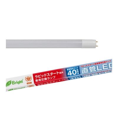 直管LEDランプ ラピッドスタート形器具専用 40形相当 G13 昼光色