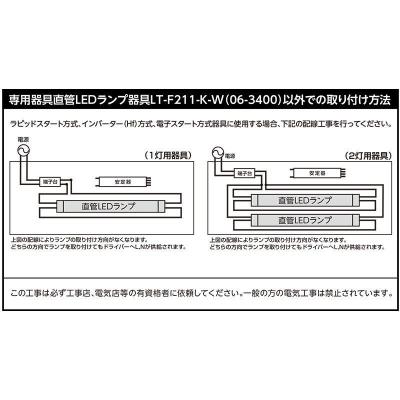 オーム電機 直管LEDランプ 110形相当 R17d 40W 昼光色 片側給電仕様  10本セット LDF110SS・D/40/54 画像4