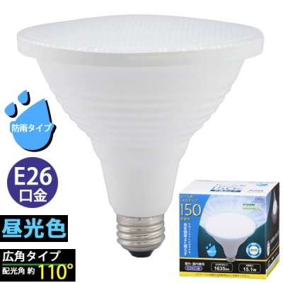 LED電球 ビームランプ形 E26 150形相当 防雨タイプ 昼光色 [品番]06-3418