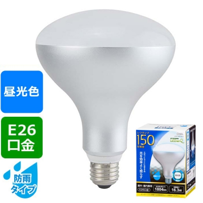 LED電球 レフランプ形 E26 150形相当 防雨タイプ 昼光色 [品番]06-0794