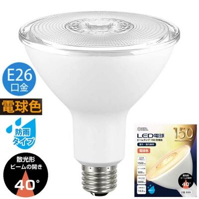 LED電球 ビームランプ形 散光形 150形相当 E26 電球色 防雨タイプ [品番]06-0283
