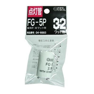 点灯管 FG-5P 蛍光灯32W用 [品番]04-6683